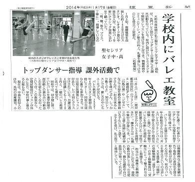 2014_1_17_yomiuri_6