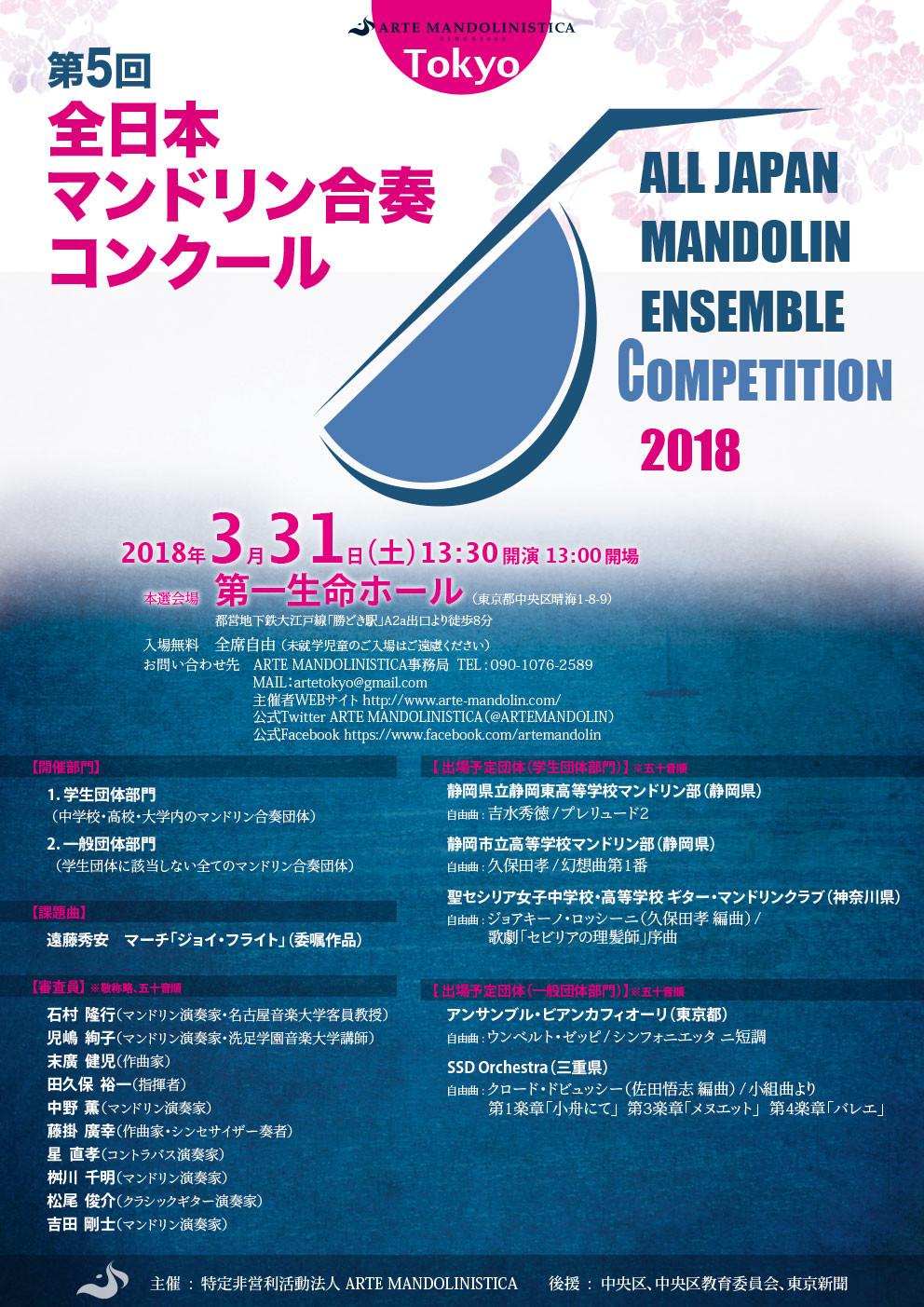 18_mandolin_compe_2